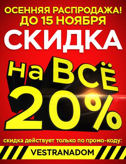 Летняя распродажа 20% на сайте и в магазине