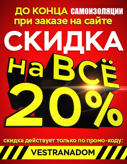 Скидка 25% на всю мебель в магазине ВЕСТРА